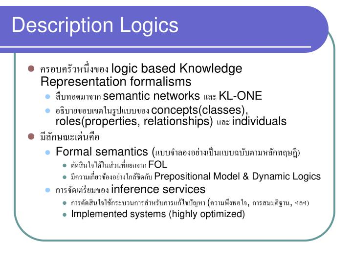 Description Logics