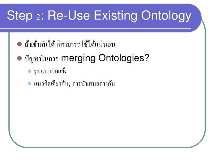 Step 2: Re-Use Existing Ontology