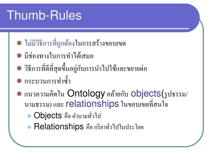 Thumb-Rules