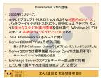 powershell v1