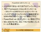 powershell v21
