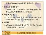 windows server cui