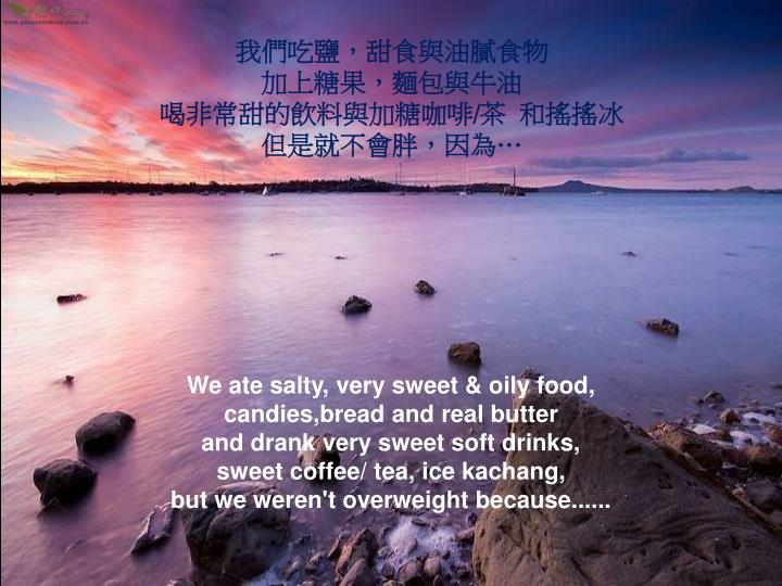 我們吃鹽,甜食與油膩食物