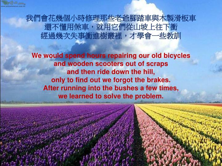 我們會花幾個小時修理那些老爺腳踏車與木製滑板車
