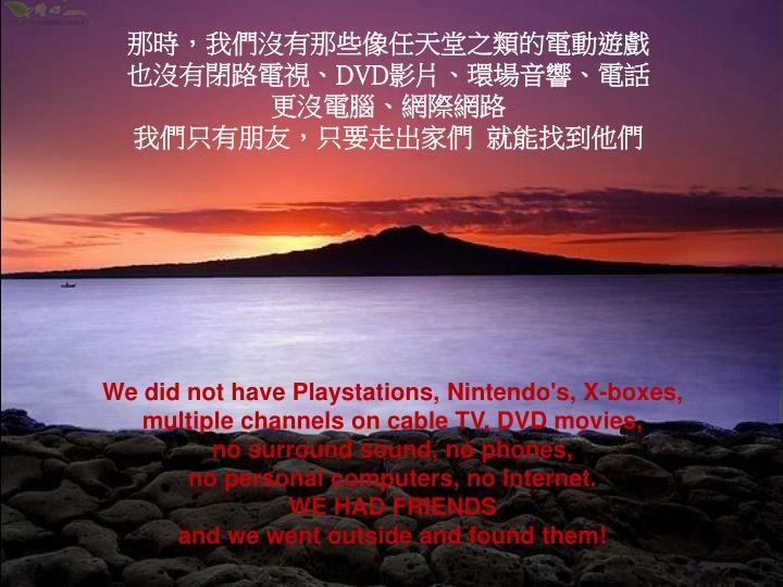 那時,我們沒有那些像任天堂之類的電動遊戲