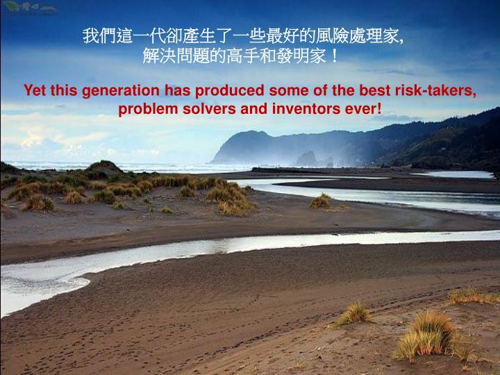 我們這一代卻產生了一些最好的風險處理家