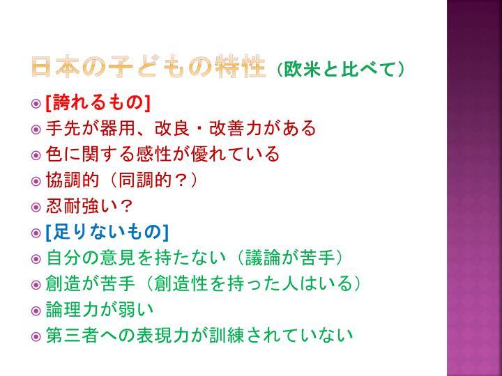 日本の子どもの特性