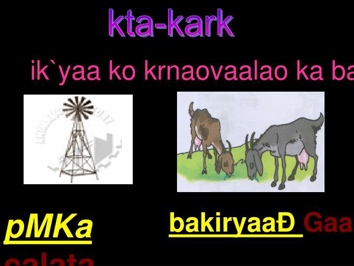 kta-kark