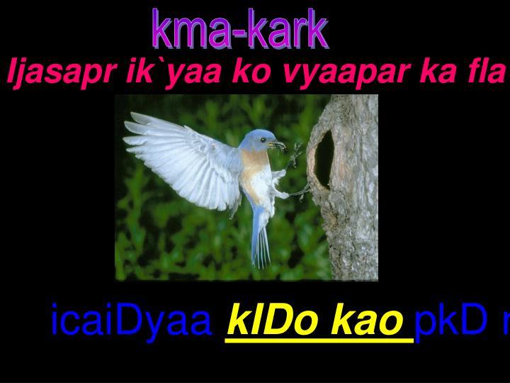 kma-kark