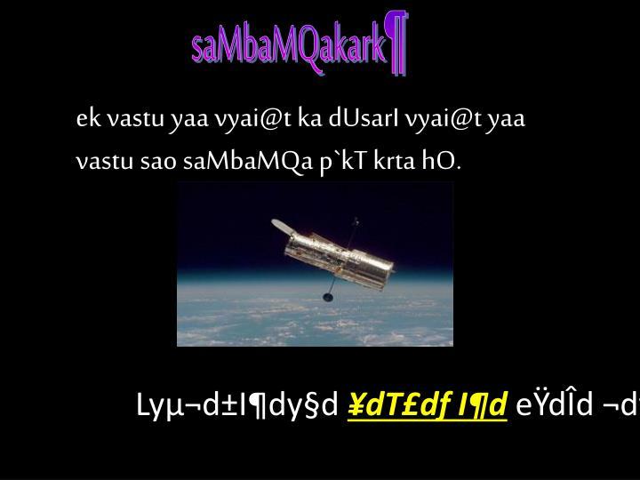 saMbaMQakark