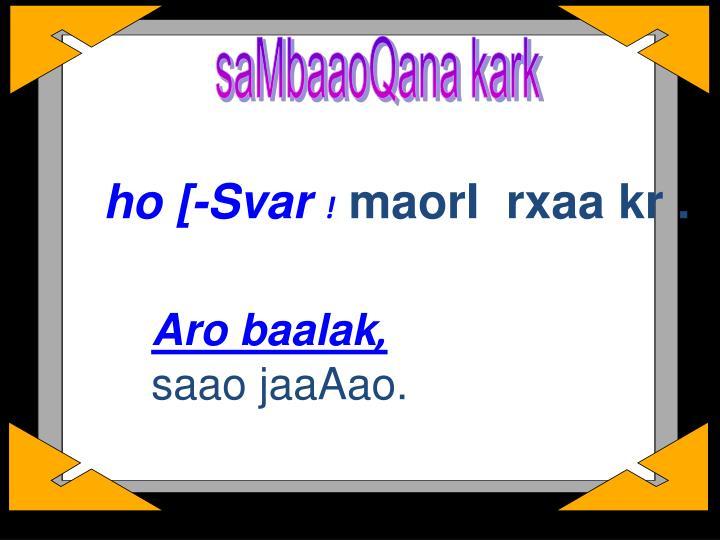 saMbaaoQana kark