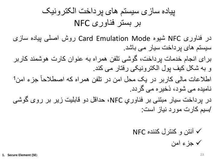 پیاده سازی سیستم های پرداخت الکترونیک