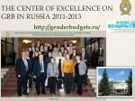 the center of excellence on grb in russia 2011 2013
