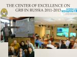 the center of excellence on grb in russia 2011 20131
