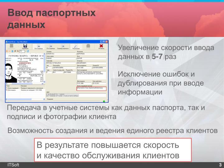 Ввод паспортных данных
