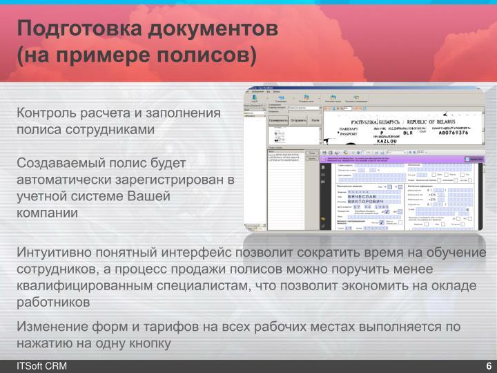 Подготовка документов (на примере полисов)