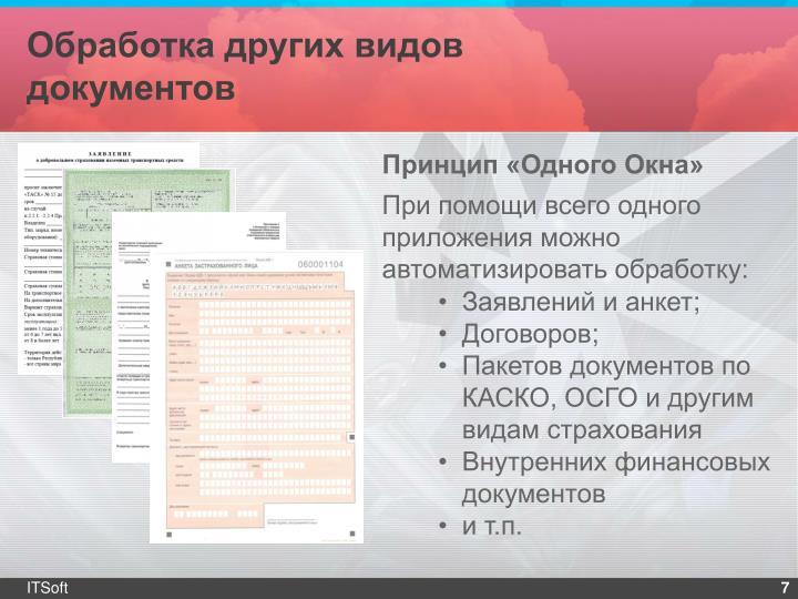 Обработка других видов документов