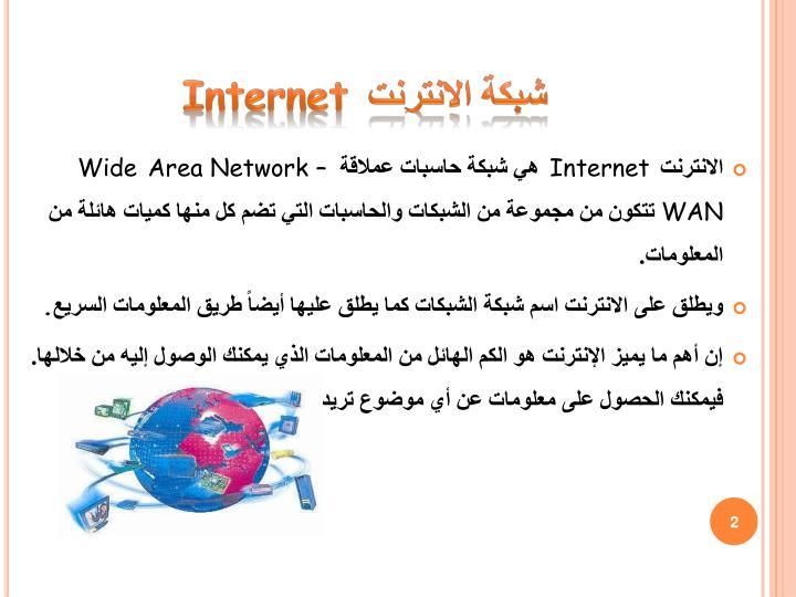 شبكة الانترنت