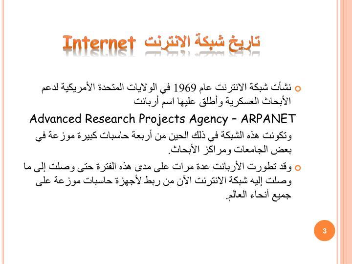 تاريخ شبكة الانترنت