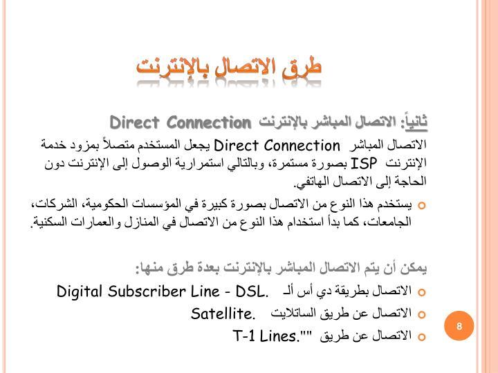 طرق الاتصال بالإنترنت