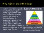 why higher order thinking