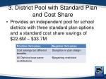 3 district pool with standard plan and cost share