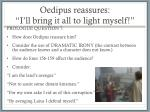 oedipus reassures i ll bring it all to light myself