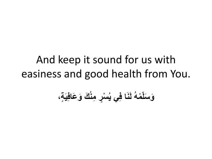 And keep it sound for us with easiness and good health from You.