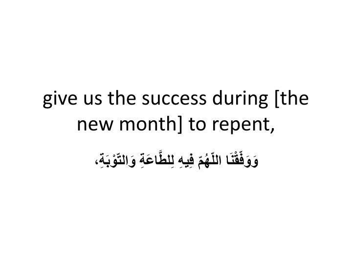 give us the success during [the new month] to repent,