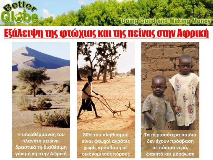 Εξάλειψη της φτώχιας και της πείνας στην Αφρική