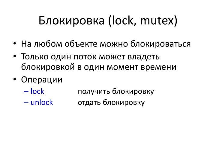 Блокировка (