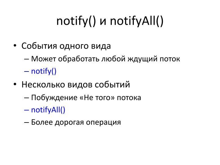 notify()