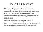 request responce