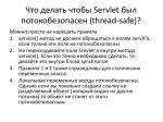 servlet thread safe