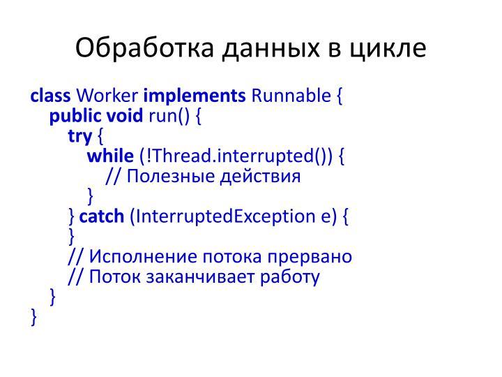 Обработка данных в цикле