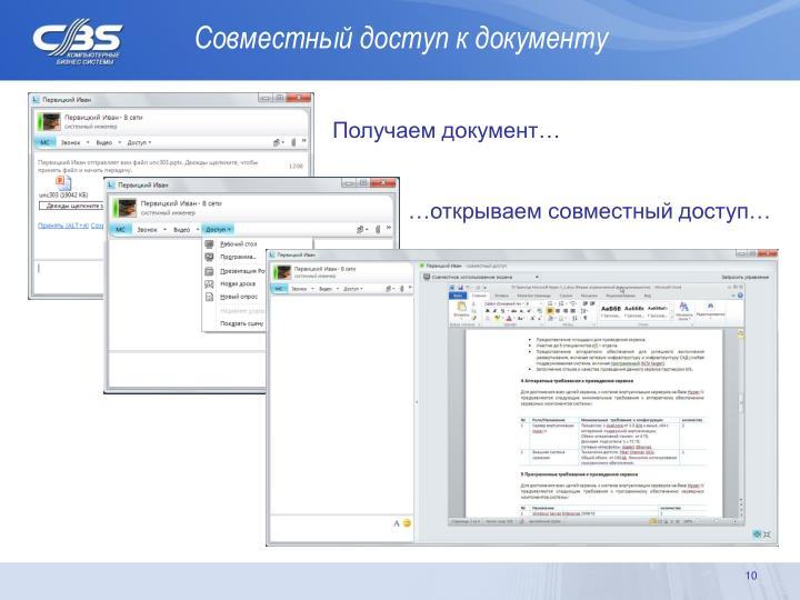 Совместный доступ к документу