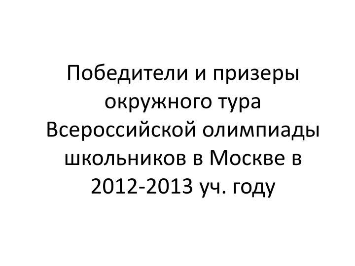 Победители и призеры окружного тура Всероссийской олимпиады школьников в Москве в 2012-2013