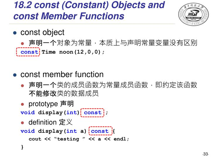 18.2 const (Constant) Objects and const Member Functions