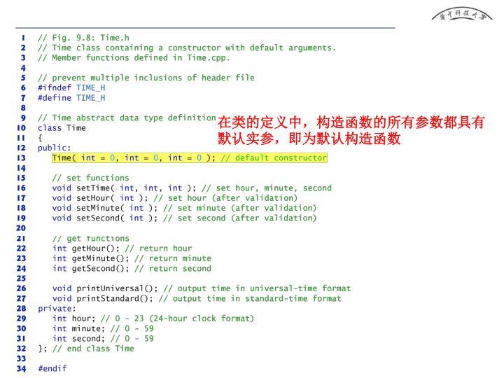 在类的定义中,构造函数的所有参数都具有默认实参,即为默认构造函数