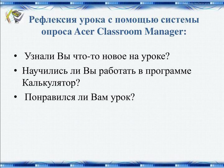 Рефлексия урока с помощью системы опроса