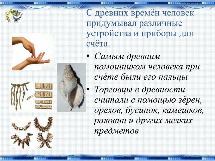 С древних времён человек придумывал различные устройства и приборы для счёта.