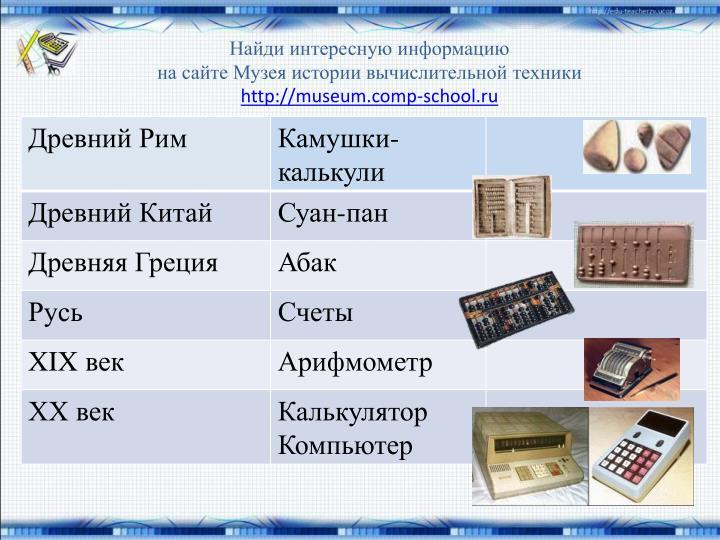 Найди интересную информацию