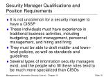 security manager qualifications and position requirements