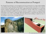 patterns of reconstruction at pompeii