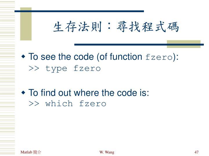 生存法則:尋找程式碼
