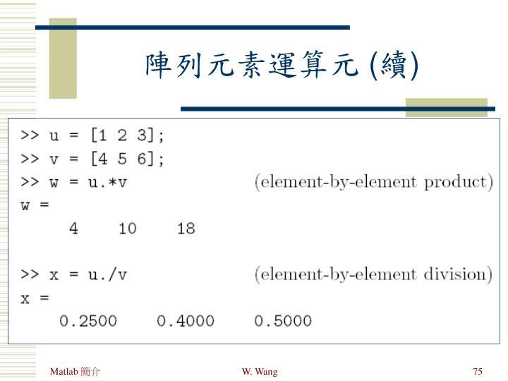 陣列元素運算元