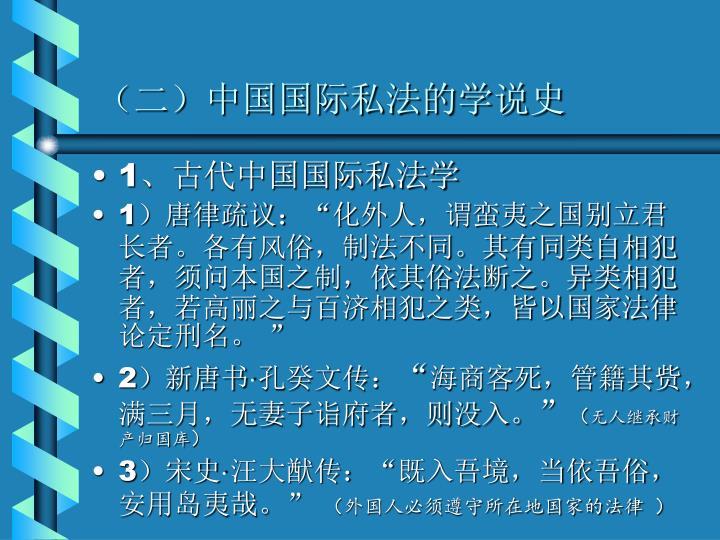 (二)中国国际私法的学说史