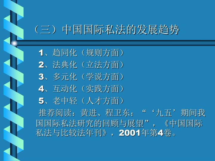 (三)中国国际私法的发展趋势