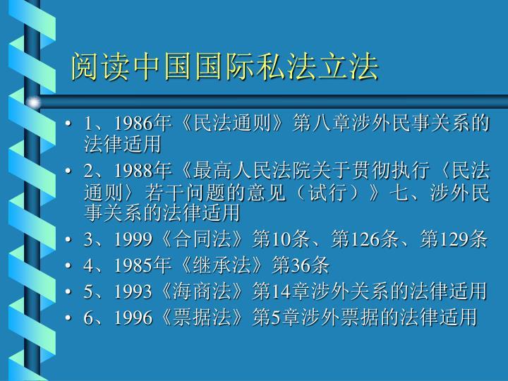 阅读中国国际私法立法