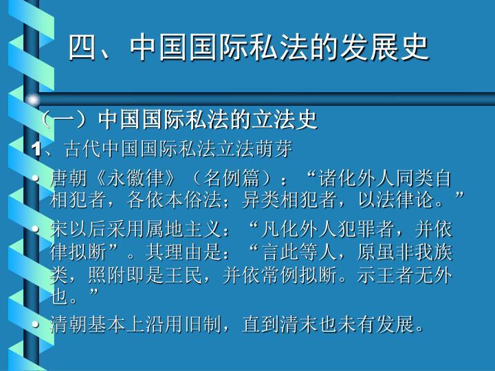 四、中国国际私法的发展史